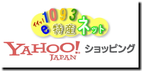 https://store.shopping.yahoo.co.jp/e1093net/juice001.html